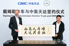 Daimler Truck to Deepen Cooperation with CIMC Tianda