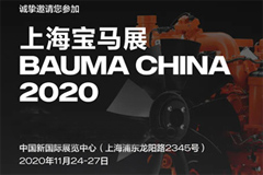 More than 2,800 Exhibitors to Participate in Bauma CHINA