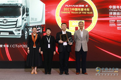 Foton AUHAWK R Series Truck Won 2021 Chinese Truck of The Year