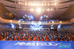 Foton Global Business Partners-Suppliers Conference Held in Xi'an