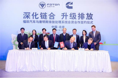 Foton and Cummins Jointly Establish a New Joint Venture