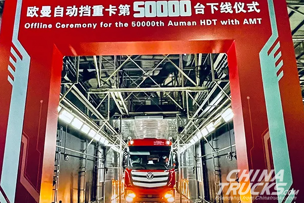 Offine Ceremony for the 50000th Auman HDT with AMT