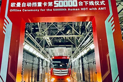 Offline Ceremony for the 50000th Auman HDT with AMT