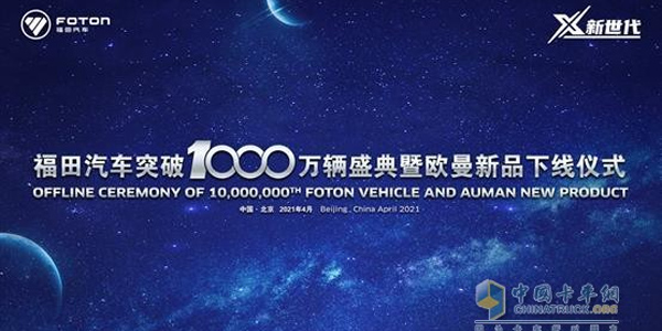 Offline Ceremony of 10,000,000th Foton Vehicle to Be Held