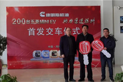DCEC  Joins Hands with Dongkang Chemical to Expand Its Marketing Channels