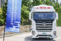 SAIC Hongyan New Energy Heavy-duty Truck Makes Its Appearance in Shanghai