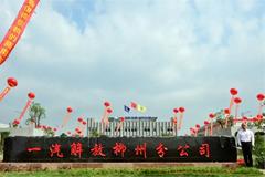 FAW Jiefang's New Production Base Starts Operation in Liuzhou City