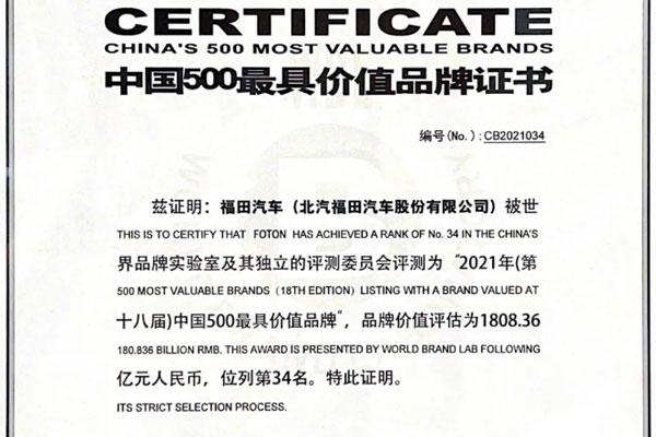 Foton`s Brand Value Has Passed the ¥180 Billion Mark