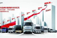 Foton's Brand Value Reaches RMB180.836 Billion