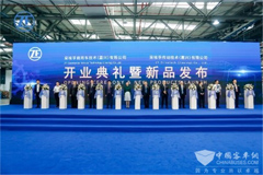 ZF Commercial Vehicle Division Jiaxing Homebase Starts Operation