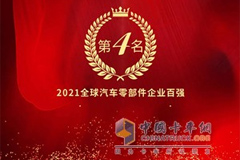 Weichai Ranks No. 1 in 2021 China Auto Spare Parts Industry