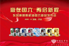 Dongfeng Cummins Releases Pure Lubricant Products for Spare Parts