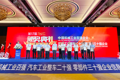 Weichai Shortlisted Among China's Top 100 Machinery Industry