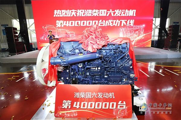 Weichai Rolls Off Its 400,000th Engine with Euro VI Emission Level