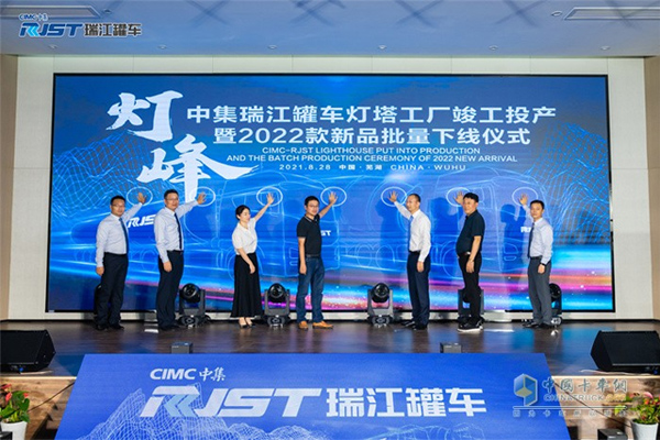 CIMC-RJST Lighthouse Factory Put into Production in Wuhu, China