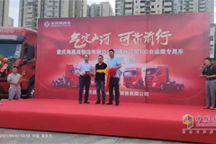 Dongfeng Delivered 100 Dongfeng Cummins LNG-powered Trucks