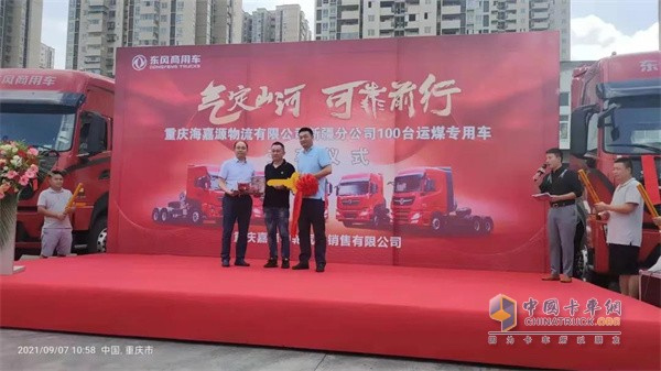 Dongfeng Delivered 100 Cummins LNG-powered Trucks