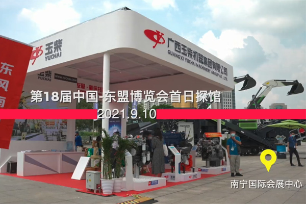China-ASEAN Expo: Yuchai Presents Its Full Range of Products