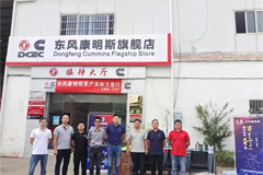 Dongfeng Cummins Continues to Improve Its After-sales Service