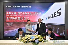 Global License Deal Signed Between CIMC And Siemens Digital Industries Software