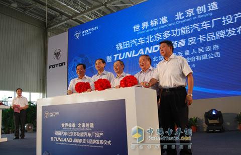 Tunland released in Foton Multi-purpose Vehicle Plant