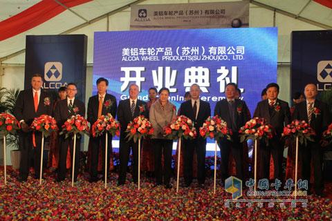 The opening ceremony of Alcoa Wheel Products (Suzhou) Co., Ltd