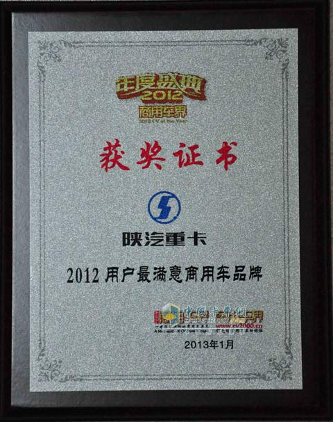 Shaanxi Auto's Heavy Trucks-- 2012 Users' Most Satisfactory CV Brand