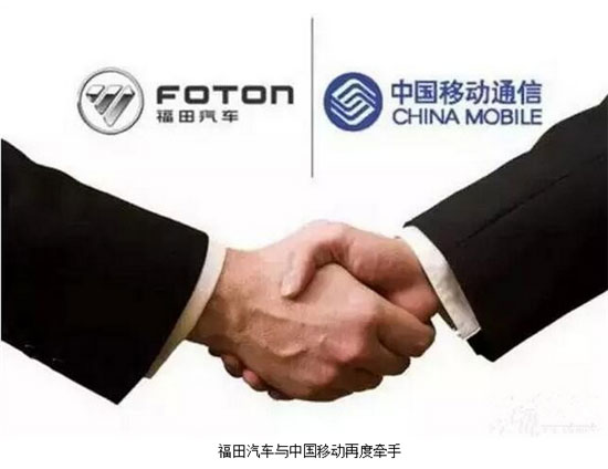Foton Won the Biggest Order of 2600 Vehicles from China Mobile