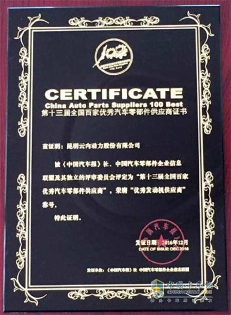 YUNNEI Awarded the Best Automobile Components Supplier