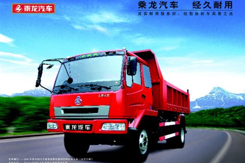 Chenglong 609 series 4x2 dumper+Yuchai Power