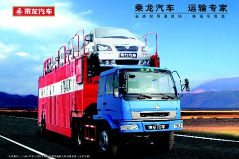 Chenglong tractor series