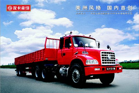 Longka tractor series