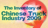The inventory of Chinese truck industry 2009